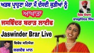 Arhab Parahuna Mera Main Dasdi Kudiyan Nu || Jaswinder Brar Live ||ਅੜਬ ਪ੍ਰਾਹੁਣਾ ਮੇਰਾ ||