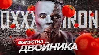 СКАНДАЛЬНЫЕ ВЫХОДКИ РЭПЕРОВ на КОНЦЕРТАХ /ДВОЙНИК OXXXYMIRON