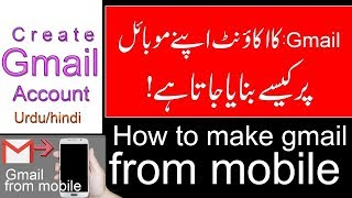 How To Create A Gmail Id Or Account On Android In Urdu/Hindi | Technical Urdu