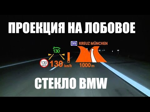 Проекция на лобовое стекло BMW. Регулировка. BMW head up display adjustment manual
