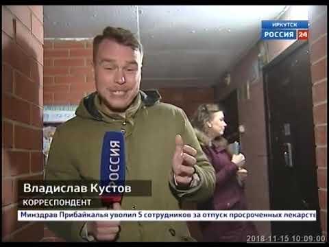 Выпуск «Вести-Иркутск» 14.11.2018 (22:00) онлайн видео
