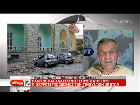 Αλβανία:Δεκάδες τραυματίες και ζημιές σε κτήρια από τις ισχυρές σεισμικές δονήσεις| 22/09/2019 | ΕΡΤ