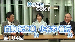 第104回 白駒妃登美氏・小名木善行氏:真実の歴史