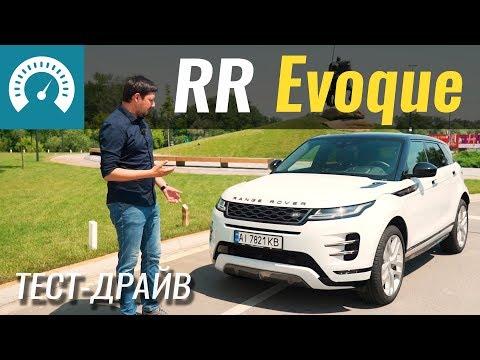 Landrover Range Rover Evoque Внедорожник класса J - тест-драйв 4