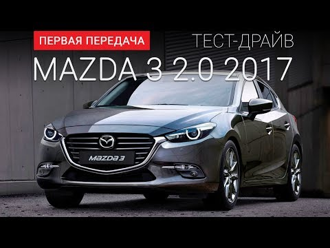Mazda 3 Sedan Седан класса C - тест-драйв 5