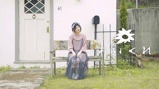 """あいくれ """"シロツメクサの指環"""" (Official Music Video)"""