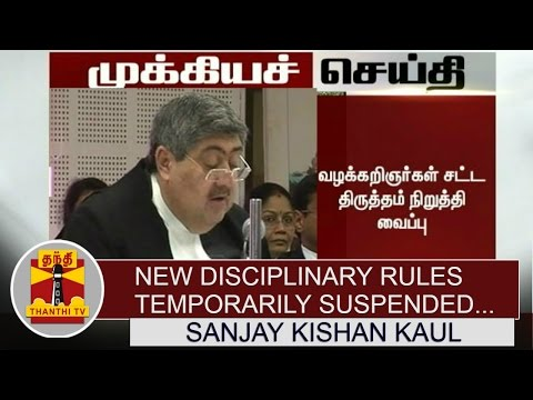 Breaking-News--New-Disciplinary-Rules-Temporarily-suspended--Sanjay-Kishan-Kaul-Thanthi-TV