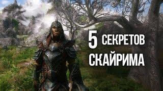 Skyrim - 5 СЕКРЕТОВ, ОТСЫЛОК И ПАСХАЛОК которые вы пропустили