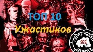Топ 10 лучших фильмов ужасов