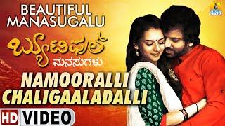 Namooralli Chaligaaladalli   Beautiful Manasugalu   Sathish Ninasam   Sruthi Hariharan Jhankar Music