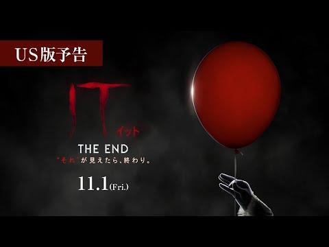 """映画『IT/イット THE END """"それ""""が見えたら、終わり。』US版予告【HD】2019年11月1日(金)公開"""