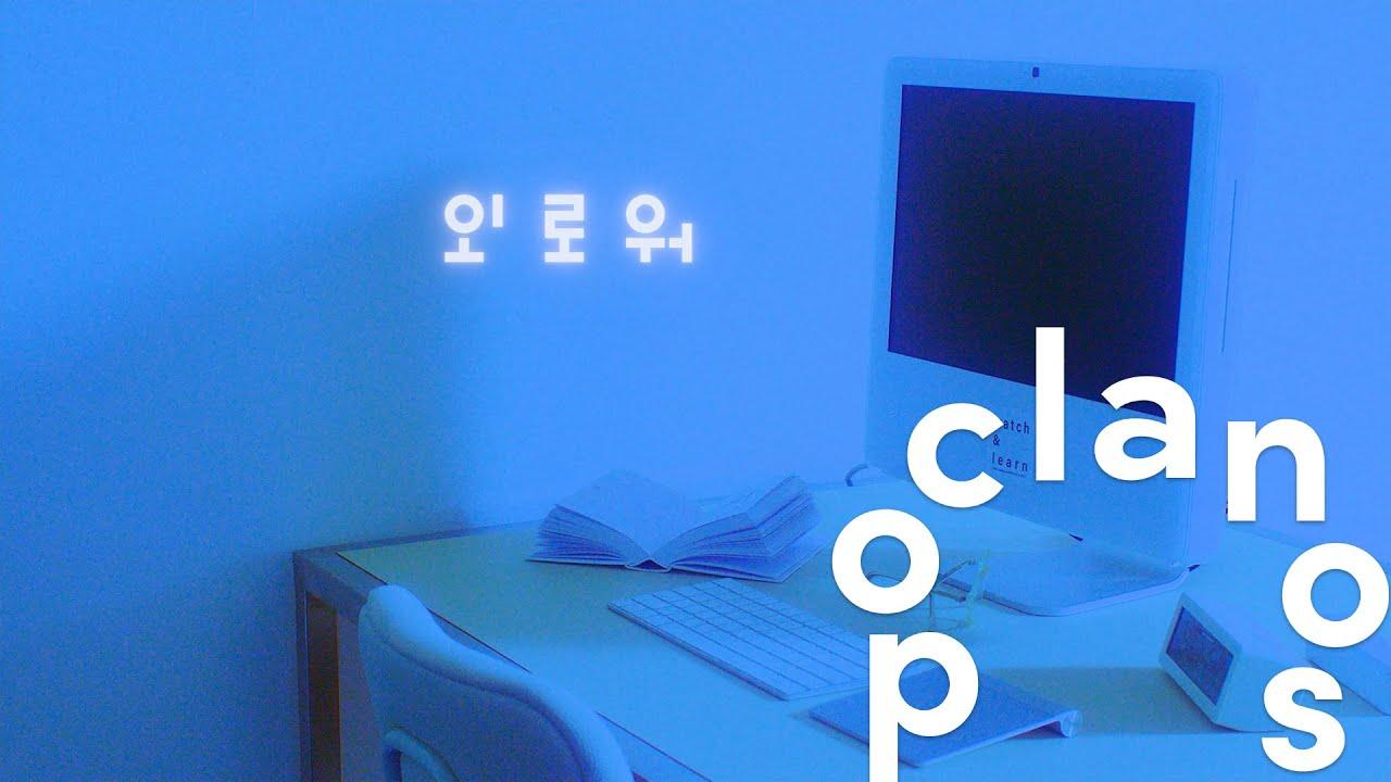 김사월 (Kim Sawol) - 외로워 (Lonely) / Official Music Video