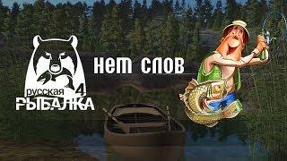 Русская Рыбалка 4 - Russian Fishing 4