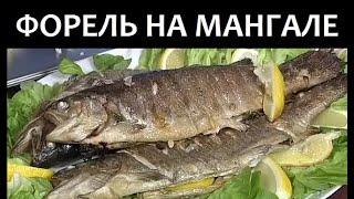 ФОРЕЛЬ на мангале