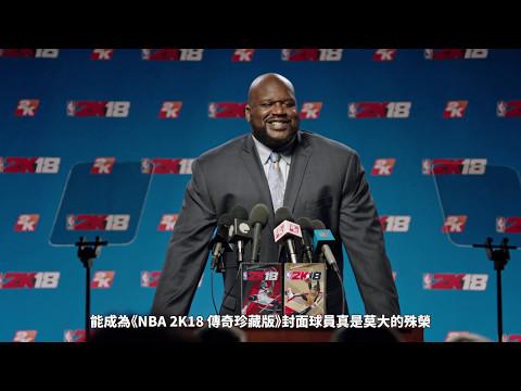 《NBA 2K18 傳奇珍藏版》「大亞里斯多德」Shaquille O'Neal榮耀重返籃壇