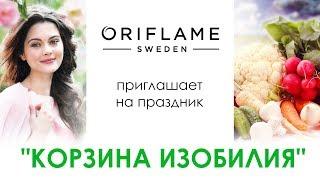 Орифлейм приглашает на праздник «Корзина изобилия»