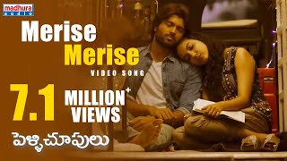 Merise Merise song Lyrics – PelliChoopulu