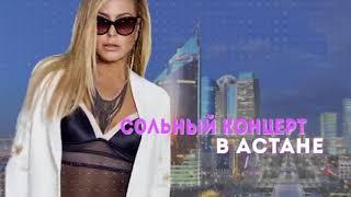 Мировая звезда ANASTACIA  в АСТАНЕ
