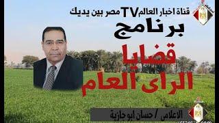 الاعلامى حسان ابو جازية برنامج قضايا الرأي العام عن خيانة المراة لزوجها الحلقة رقم7