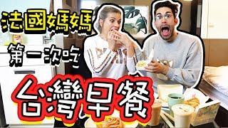 台灣VS法國早餐大PK!🔥法國媽媽能不能接受台灣的早餐🤔