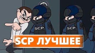 SCP SECRET LABORATORY - СМЕШНЫЕ МОМЕНТЫ 10