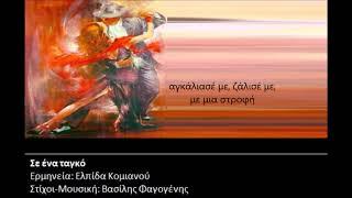 ΣΕ ΕΝΑ ΤΑΓΚΟ