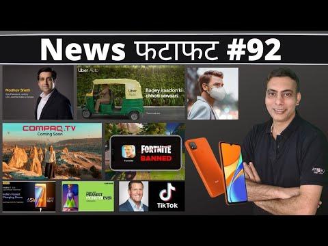 Compaq to launch TV, Uber Auto, Canon, Redmi 9, Galaxy M51, Q&A