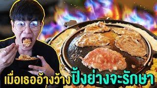 Vlog81 : บุฟเฟ่ต์ 299 กุ้งแม่น้ำเผาให้ ชีสเหลือเฟือ เนื้อพรีเมียม!! กริลล์โซ่ ปิ้งย่าง / เม่ามอย