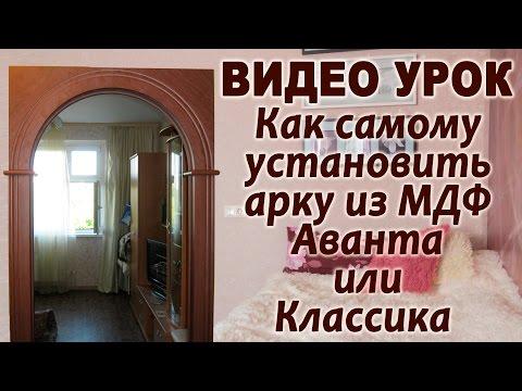 """Как самому установить арку из МДФ """"Аванта-Классика"""""""