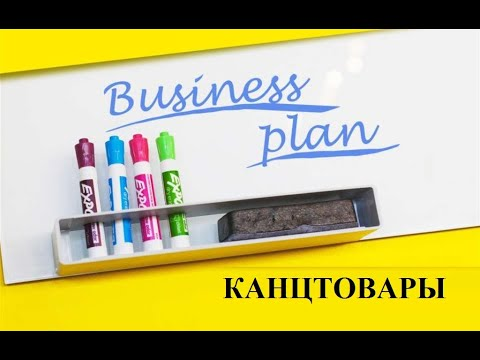 , title : 'Бизнес проект №1. Торговля канцелярскими товарами как бизнес идея.