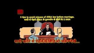 5 Tips to Avoid misuse of 498A Law before marriage (शादी से पेहले 498A से बचने के 5 टिप्स)- HD