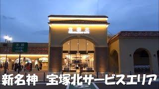 新名神3月18日開通宝塚北サービスエリア