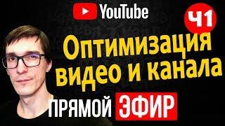 Оптимизация видео в прямом эфире (ч1). Как набрать просмотры на YouTube  / Стас Быков