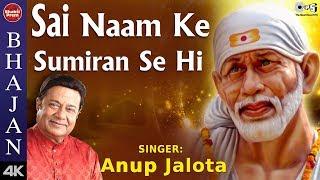 Sai Naam Ke Sumiran Se with Lyrics | Sai Baba Song | Anup
