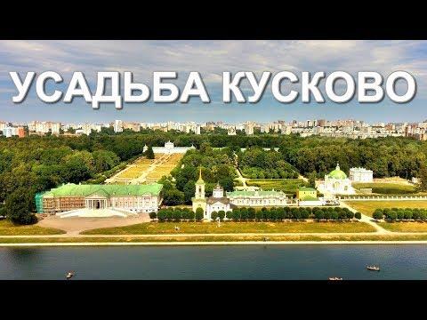 🔴Москва Усадьба Кусково. 👀Смотри👀 кусково музей усадьба🏯. съемки🎬 с квадрокоптера Hubsan Zino 4K 🚁