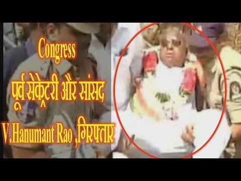 Congress पूर्व सेक्रेटरी और सांसद  V. Hanumant Rao गिरफ्तार