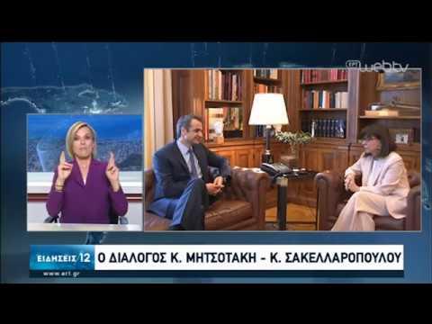 Ο διάλογος Κ.Μητσοτάκη – Κ.Σακελλαροπούλου | 04/05/2020 | ΕΡΤ