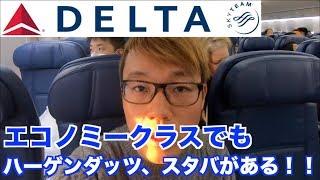 デルタ航空国際線レビュー最新のシステム携帯アプリが凄い!!