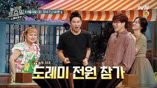 Amazing Saturday EP120 Solji (EXID), Baek A-yeon