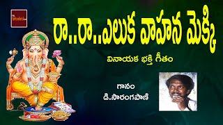 Ra Ra Eluka Vahana Devotional Song | Jai Jai Vinayaka Album