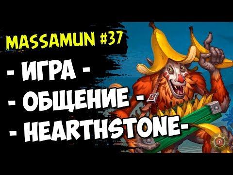 ⭐Hearthstone⭐ Самый ФАНОВЫЙ и ДОБРЫЙ СТРИМ на просторах YouTube #37 (◕ω◕) - Massamun