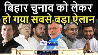 Bihar Election को लेकर आयोग ने जारी किए निर्देश, इन चीजों को करना होगा फॉलो | News4nation - Download this Video in MP3, M4A, WEBM, MP4, 3GP