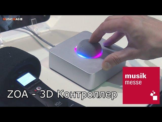 ZOA - 3D контроллер для Ableton и не только! (Musikmesse 2019)