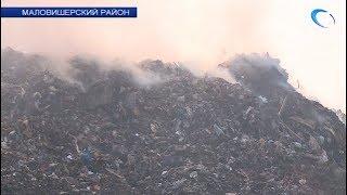 Под Малой Вишерой сегодня тушат возгорание на местном полигоне твердых бытовых отходов