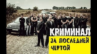 ЛИХИЕ 90-е ЗА ПОСЛЕДНЕЙ ЧЕРТОЙ КРИМИНАЛ БОЕВИК