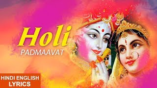 Holi Song I Padmaavat I  Hindi English Lyrics I MANGANIYARS & LANGA'S FOLK SONG I Lyrical Video