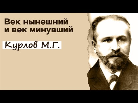 Профессор Вёрткин А.Л. в образе Михаила Георгиевича Курлова