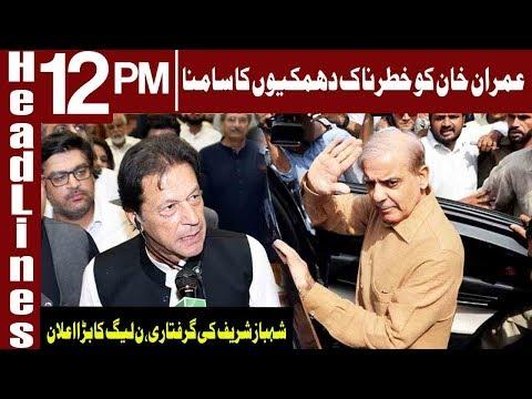 PMLN Is Threatening Imran Khan | Headlines 12 PM | 12 October 2018 | Express News