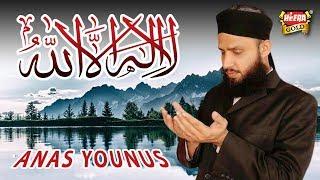La Ilaha Illallah   Anus Younus   Hamd 2016, All Time Hit Humd   Arabic Humd