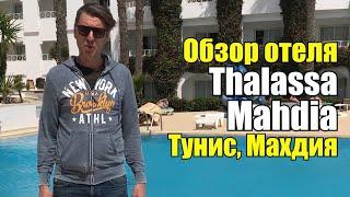 Thalassa Mahdia 4*, Тунис, Махдия